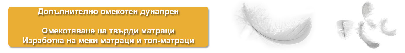 Мек дунапрен N3030