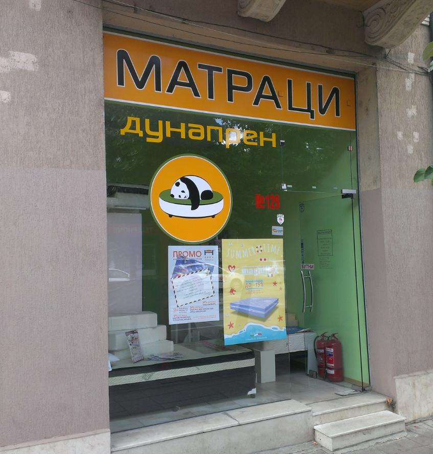 Магазин за дунапрен адрес бул. Христо Ботев 129 София